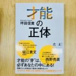『ビリギャル著者・坪田信貴先生の新刊「才能の正体」と、中学3年生「1」の通知表』の画像