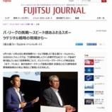 『「FUJITSU JOURNAL」に記事を書きました』の画像