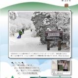 『山のトイレ協議会通信 No.23 2019.11.15』の画像