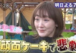 【衝撃】生駒里奈、顔面ケーキがっつりいってんなwwwww