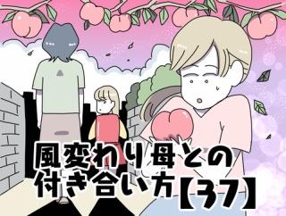 風変わり母との付き合い方【37】