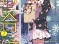 「コミック百合姫 2013年 05月号」の百合的感想まとめ