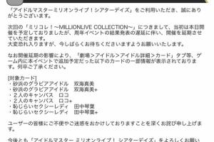 【ミリシタ】次回ミリコレが開催延期&次回ミリコレ追加予定カードが表示中!