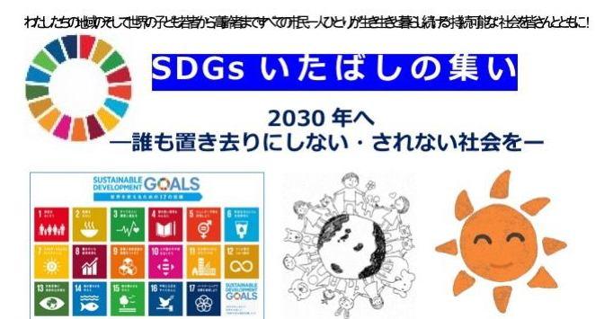 SDGsいたばしネットワーク イメージ画像