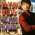 『HOME TOWN/FLYING KIDS』の画像