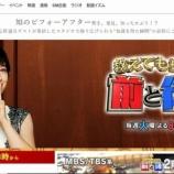 『【テレビ出演】MBS・TBS系「教えてもらう前と後」』の画像