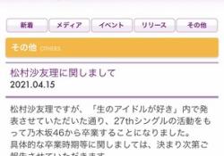 【悲報】運営「松村沙友理に関しまして」←知っていてもヒヤッとするわ