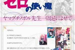 【小説】MF文庫J、『ゼロの使い魔』作者・ヤマグチノボル氏一周忌追悼ページ公開