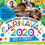 『2/11【SAUDE!SAUDADE CARNAVAL2O2O】渋谷クラブクアトロ』の画像