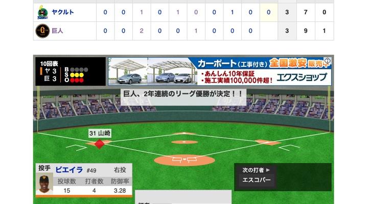 巨人、2年連続のセリーグ優勝決定!!!キターーーー!!!!