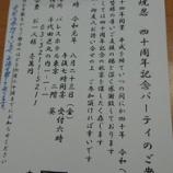『嬉しい招待状』の画像