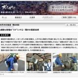 『本日22時からBSジャパン放映の「ガイアの夜明け」で戸田市の空調服さんが紹介されます』の画像