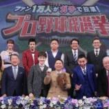 『プロ野球総選挙2018「結果予想」1位は長嶋茂雄か【画像】』の画像