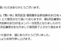 【欅坂46】ついに全員完売キタ━━━(゚∀゚)━━━!!おめでとう!
