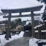 『【石川】宇多須神社の御朱印』の画像