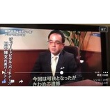 『昨晩のテレビ東京「ワールドビジネスサテライト」にインタビューが放映されました。』の画像