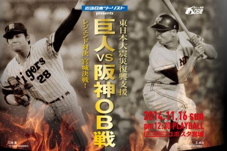 【巨人10-0阪神】 21安打 阪神OBに圧勝「王VS江夏」も実現 alt=