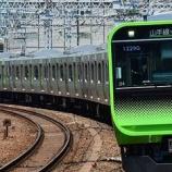 『【諸行無常】JR東日本などの鉄道はオワコン化!ライバルはZOOM、Teamsなどのオンラインツールへ。』の画像