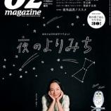『OZ maggazine  掲載』の画像