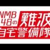 速報!NMB新曲発売日決定! 8月19日
