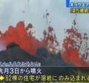 82棟の住宅のみ込み…キラウエア火山の噴火は沈静化