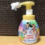 『再販の嵐...ウォッシングエリアをイメージ(?)したミッキーシェイブの泡を出すハンドソープ!』の画像