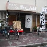『手づくりうどん処 赤とんぼ@大阪府東大阪市高井田元町』の画像