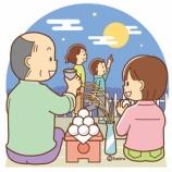 『【クリップアート】十五夜・お月見をするおじいちゃんと女の子』の画像