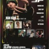 『3P @町田 WEST VOX』の画像