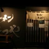 『【ラーメン】たつや(富山・富山)』の画像