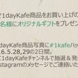 『【1dayKafe】津軽森インスタグラムキャンペーン』の画像