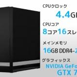 『【BTO】Core i7-5960Xを4.4GHzにチューニング! オリジナルオーバークロックBTOパソコン発売!』の画像