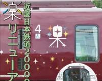 『月刊とれいん No.551 2020年11月号』の画像