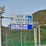 『山梨県 道の駅 とみざわ』の画像