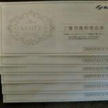 『サムティ株主優待 天橋立ホテルに宿泊してきました!』の画像