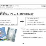 『平成31年岡崎市の予算概要重点項目を見る④』の画像