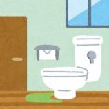 『トイレの落とし穴』の画像