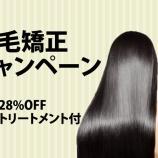 『まもなく縮毛矯正キャンペーンが始まります!!』の画像