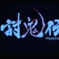 【討鬼伝】コーエーテクモがPSVITAとPSPで新作ゲームを発表!