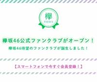 【欅坂46】メッセージってどのくらい送られてくるもんなの?