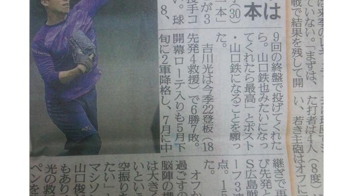 巨人・吉川光夫、来季はリリーフへ!