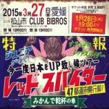 『1/28 愛媛チケット発売開始 RedSpider 47都道府県ツアー』の画像