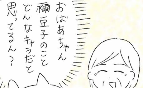 """祖母の""""鬼滅キャラ""""へのイメージ"""