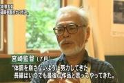 宮﨑駿の引退宣言一覧、引退撤回は4年ぶり7回目