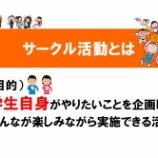 『【福岡】サークル活動始動』の画像