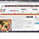 『【テレビ出演】スカパー!CSフジ「ラーメンWalkerTV2」』の画像