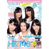HKT48「メロンジュース」劇場盤、申込開始。他、指原莉乃表紙「日経エンタテインメント」など