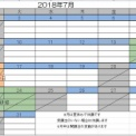 2018年7月教室カレンダー