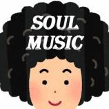 『勝手にソウル・ミュージック・ランキング(Soul Music Ranking)【2018年夏編】』の画像