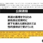 【動画】香港デモ、警察関係者が公開書簡で暴露!「警察トップが暴力団と結託」 [海外]
